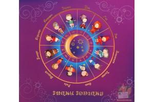 Знаки Зодиака - почтовые марки Гапчинской