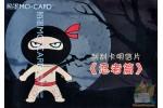 Набор открыток со стирающимся покрытием: Голый нинзя