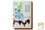 Набор из 30 открыток: Иллюстрации бабочек