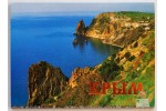 Набор льняных открыток: Крым