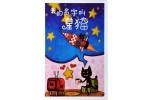 Набор из 30 открыток - Кот путешественник