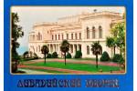 Набор льняных открыток: Ливадийский дворец