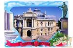 Набор открыток с фоторамкой: Одесса