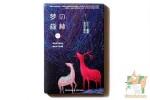 Набор из 30 открыток: Волшебные олени