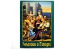 Набор льняных открыток: Романовы в Ливадии