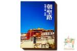 Набор из 30 открыток: Тибет
