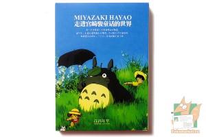 Набор из 30 открыток: Творчество Хаяо Миядзаки
