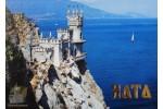 Набор льняных открыток: Ялта