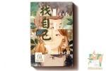 Набор из 30 открыток: Ищи себя