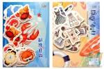 Набор из 45 фигурных наклеек: Море и мода