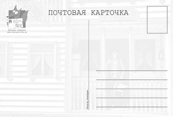 Оборотная сторона почтовой открытки шаблон