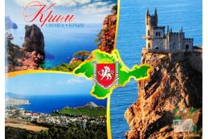 Открытка мультивью: Крым