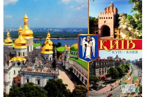 Открытка мультивью: Киев