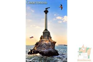 Открытка: Памятник затопленным кораблям в Севастополе