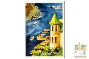 Открытка: Балаклава. Лодки
