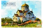 Открытка: Севастополь. Свято-Владимирский собор в Херсонесе
