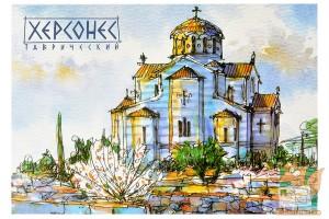 Открытка: Севастополь. Восточный фасад Свято-Владимирского собора в Херсонесе