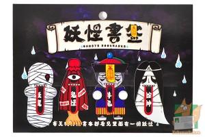 Набор книжных закладок: Японские призраки