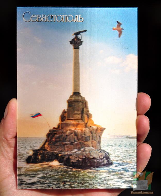 3d почтовая открытка с Памятником затопленным кораблям в Севастополе