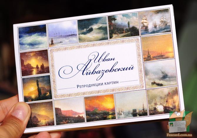 Набор открыток по работам художника Айвазовского