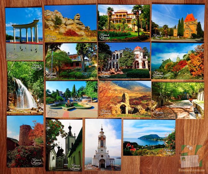 Набор почтовых открыток город Алушта