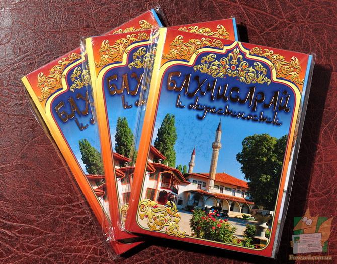 Набор почтовых открыток город Бахчисарай
