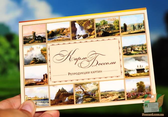 Набор почтовых открыток по репродукция Карло Боссоли