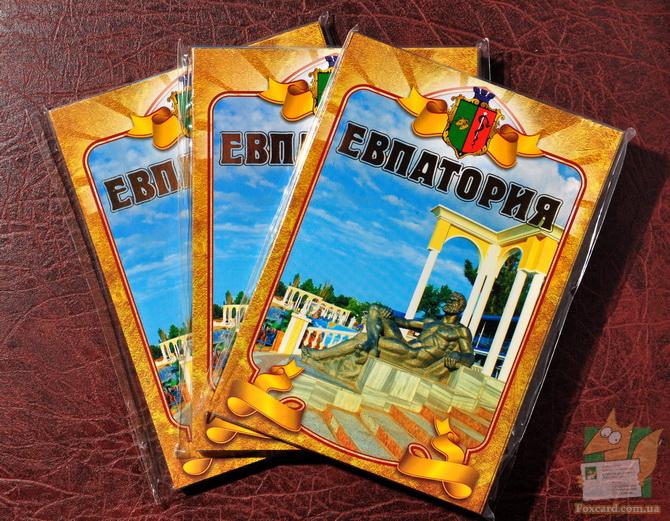 Набор почтовых открыток город Евпатория