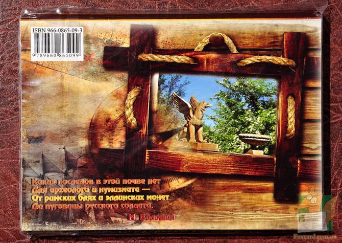 Набор почтовых открыток - Керченский полуостров