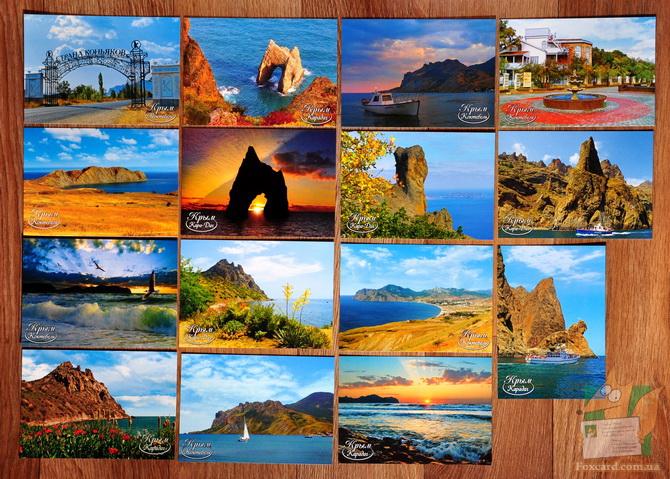 Набор почтовых открыток города Коктебель