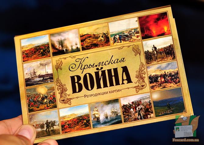 Набор почтовых открыток Крымская война.