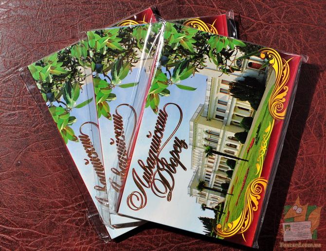 Набор почтовых открыток Ливадийский дворец