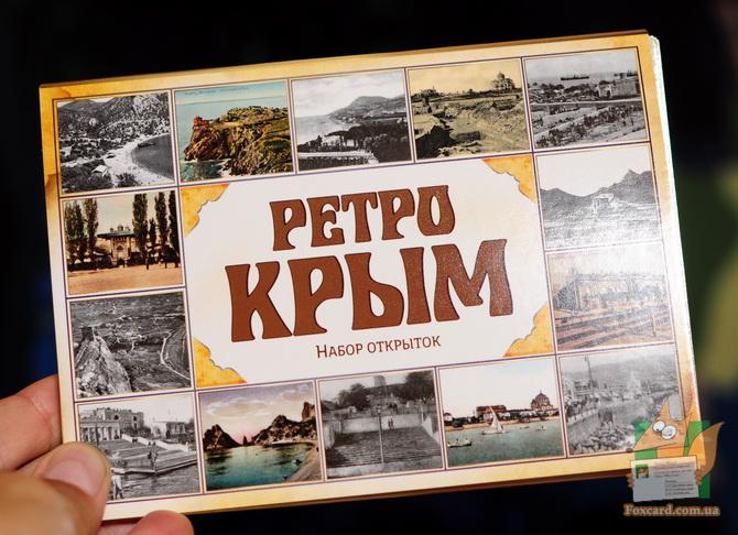 Набор почтовых открыток Ретро Крым