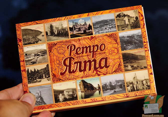 Набор почтовых открыток Ретро Ялта