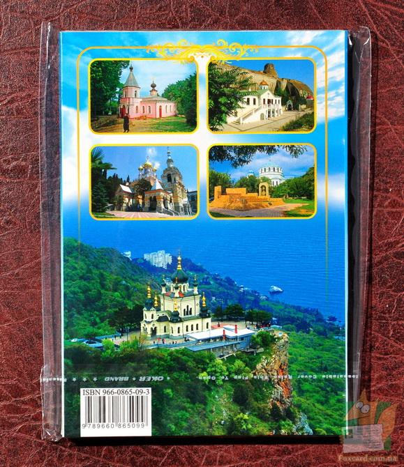 Набор почтовых открыток с храмами и церквями Крыма