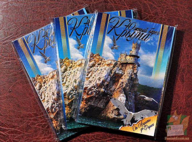 Набор открыток Южный Берег Крыма