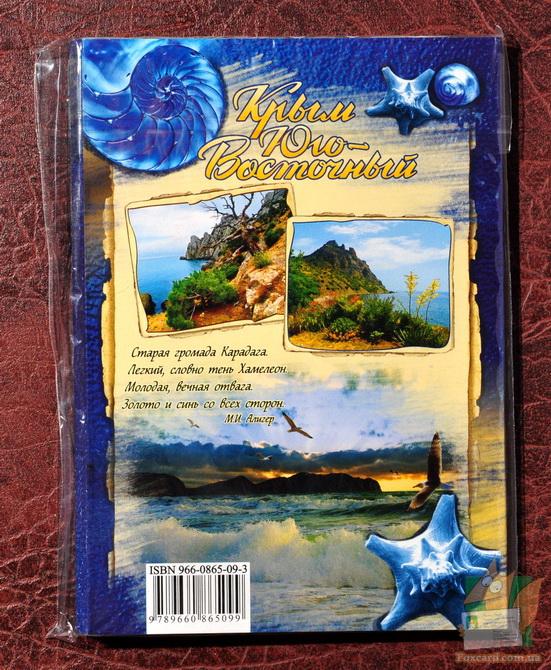 Набор открыток с достопримечательностями Юго-восточного Крыма