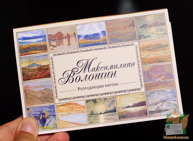 Набор почтовых открыток по репродукция Максимилиана Волошина