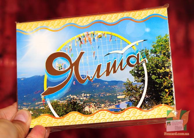 Набор почтовых открыток Ялта