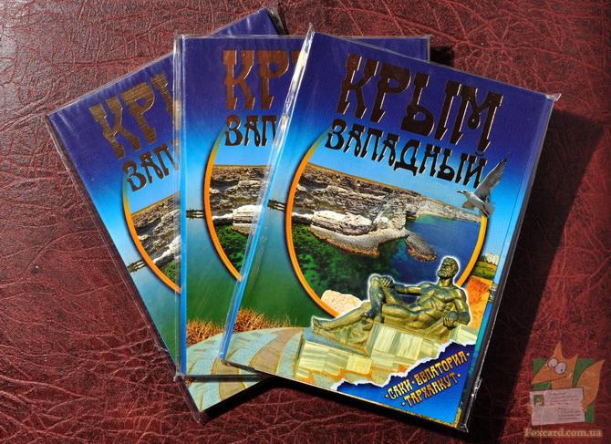 Западный Крым, набор почтовых открыток