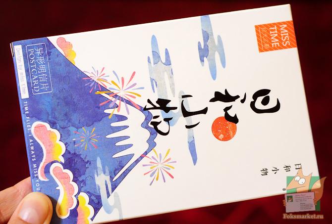 Япония - почтовые карточки