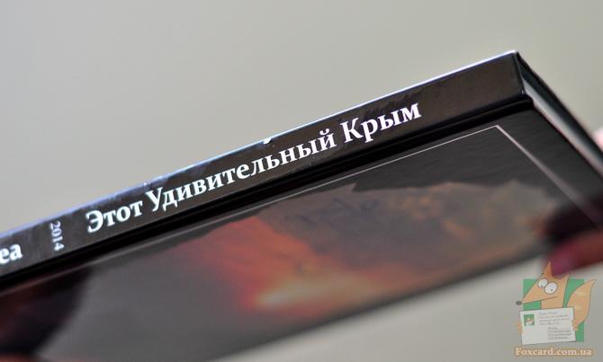 """Фотоальбом """"Этот замечательный Крым""""."""