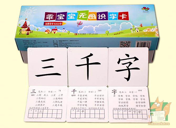 Карточки для запоминания китайских иероглифов