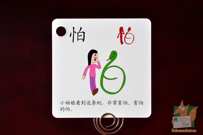 карточки китайских иероглифов