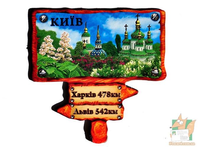 Магнит с указателем на Киев