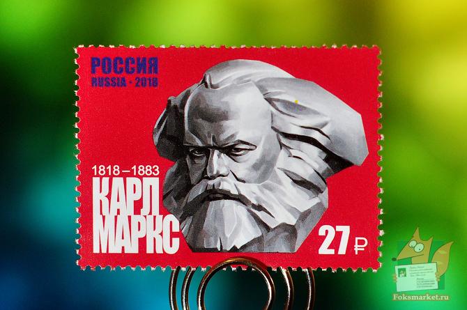 марка с Карлом Марксом