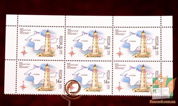 Почтовые марки с маяками 2016г.