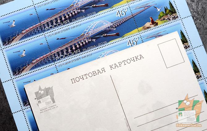 марка крымский мост