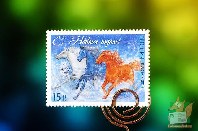 марки новый год 2014 по номиналу