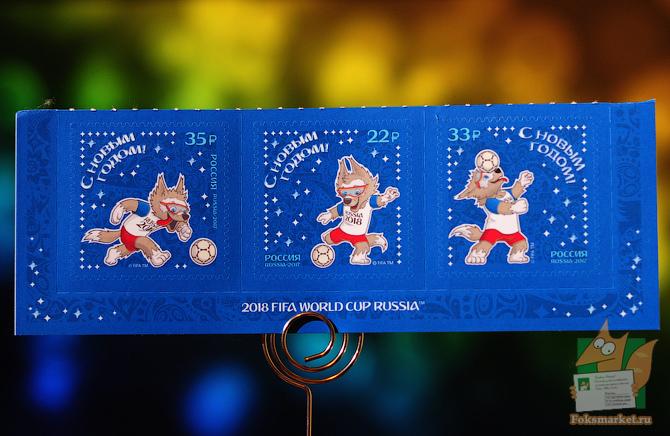 Почтовые марки: С Новым Годом! Талисман FIFA 2018 в России. Купить по номиналу.